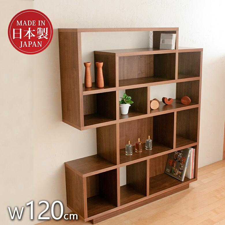 120フリーシェルフ 本棚 書棚 木製 フリーボード 幅120cm フリーラック 壁面収納 【何を置いてもセンス良く決まる、フリーシェルフ】