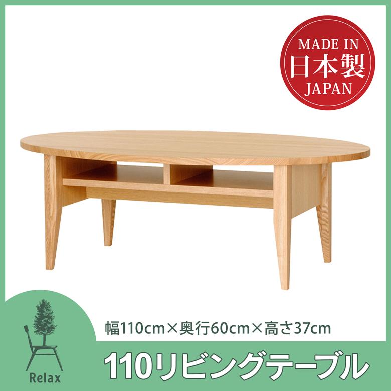 110センターテーブル 無垢材 天然木 タモ材 木製 棚付き 北欧 日本製 国産