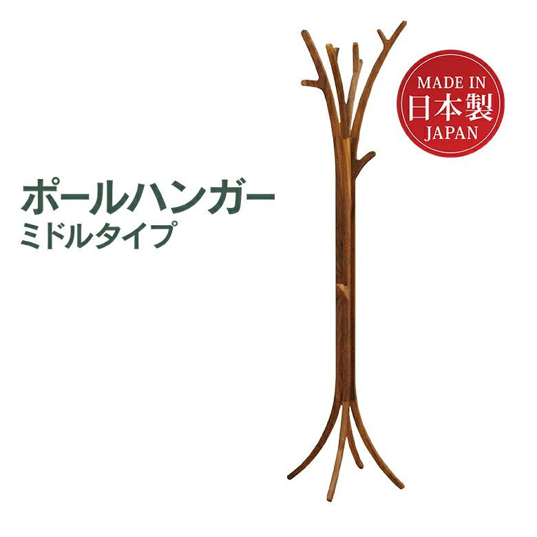 30ポールハンガー ミドルタイプ 無垢材 ウォールナット 日本製 国産 【玄関先やお部屋でちょい掛けや飾りにもなるポールハンガー】