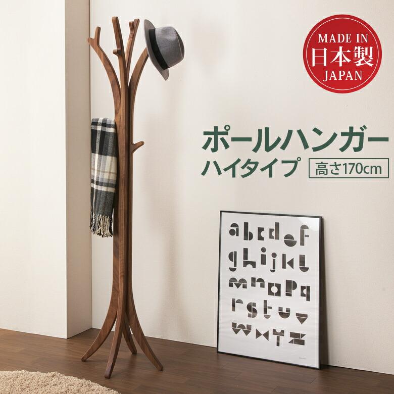【スーパーSALE限定10%OFF】30ポールハンガー ハイタイプ 無垢材 ウォールナット 日本製 国産 【玄関先やお部屋でちょい掛けや飾りにもなるポールハンガー】