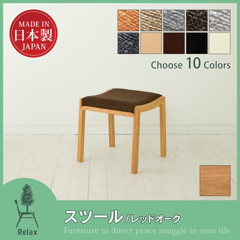 レッドオーク材 スツール 無垢 日本製 国産 天然木 ダイニングチェア 椅子 一人掛け 1人掛け 木製