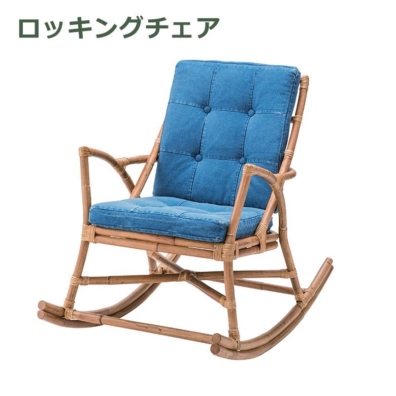 ロッキングチェア アンティーク調 テラス ウッドデッキ ガーデンファニチャー アウトドア 椅子 TTF-906
