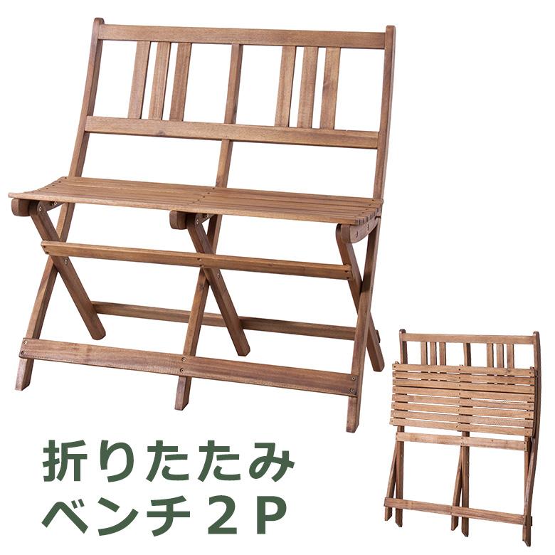 折りたたみチェア 椅子 折りたたみベンチ 2人用 ガーデンチェア テラス ウッドデッキ NX-904