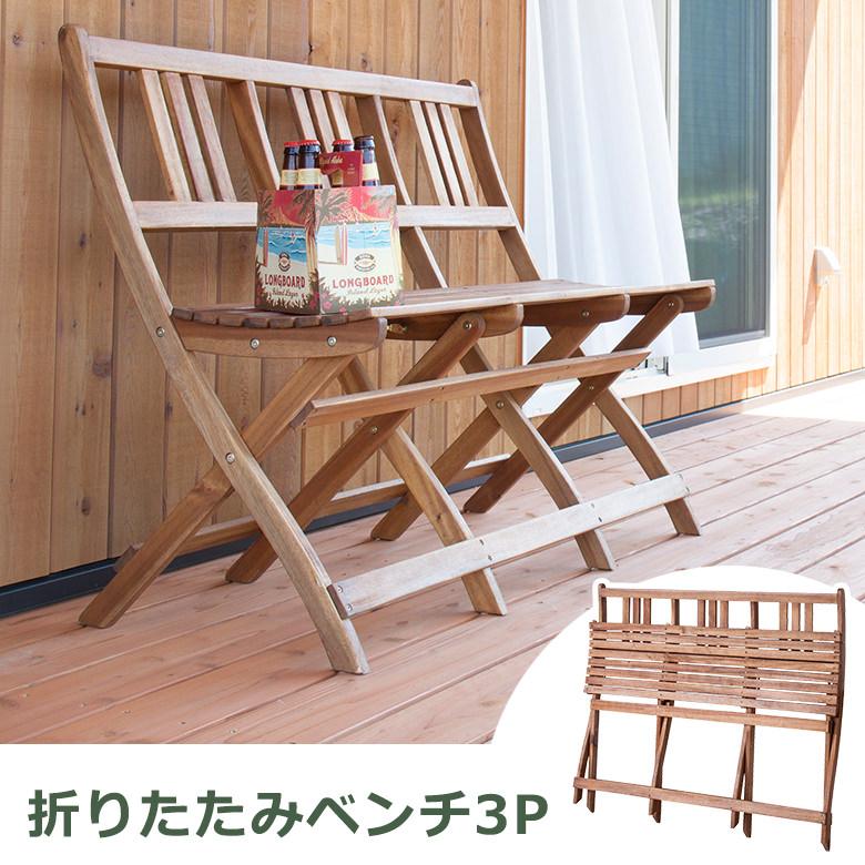 折りたたみチェア 椅子 折りたたみベンチ 3人用 ガーデンチェア テラス ウッドデッキ NX-905