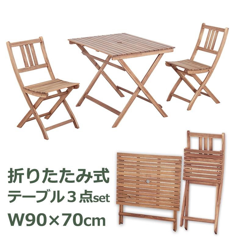 ガーデンセット ガーデンカフェセット テーブル3点セット ダイニング3点セット 幅90cm 折りたたみ式 NX-903 NX-901