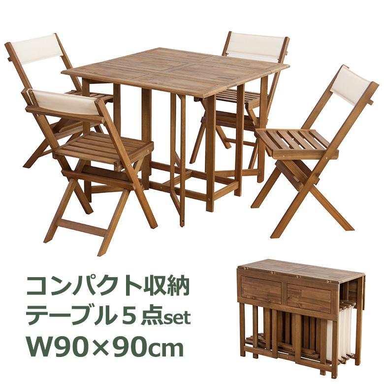 折りたたみ ダイニング5点セット ガーデンテーブルセット アウトドア ガーデンファニチャー NX-930