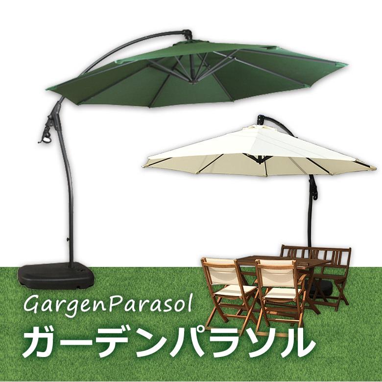 ガーデンパラソル ベースセット 日陰 日よけ アウトドア RKC-529