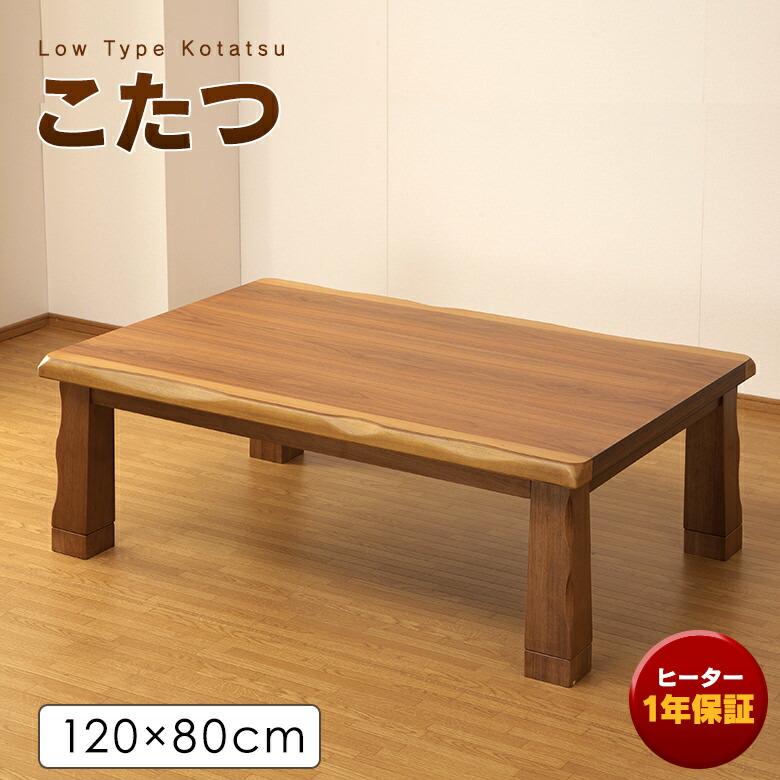 こたつテーブル ウォールナット 長方形120cm×80cm UV塗装 継ぎ脚付き なぐり加工
