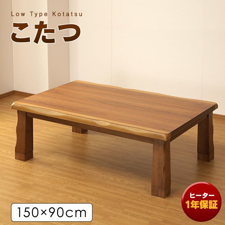 こたつテーブル ウォールナット 長方形150cm×90cm UV塗装 継ぎ脚付き なぐり加工