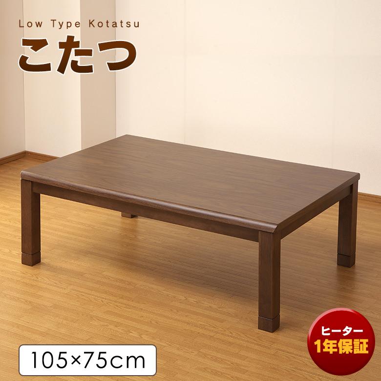 こたつテーブル ウォールナット木目柄 長方形105cm×75cm UV塗装 継脚付き 2色 ナチュラル/ブラウン