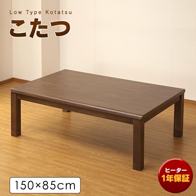 【スーパーSALE限定10%OFF】こたつテーブル 150 ウォールナット木目柄 長方形150cm×85cm UV塗装 継脚付き 2色 ブラウン