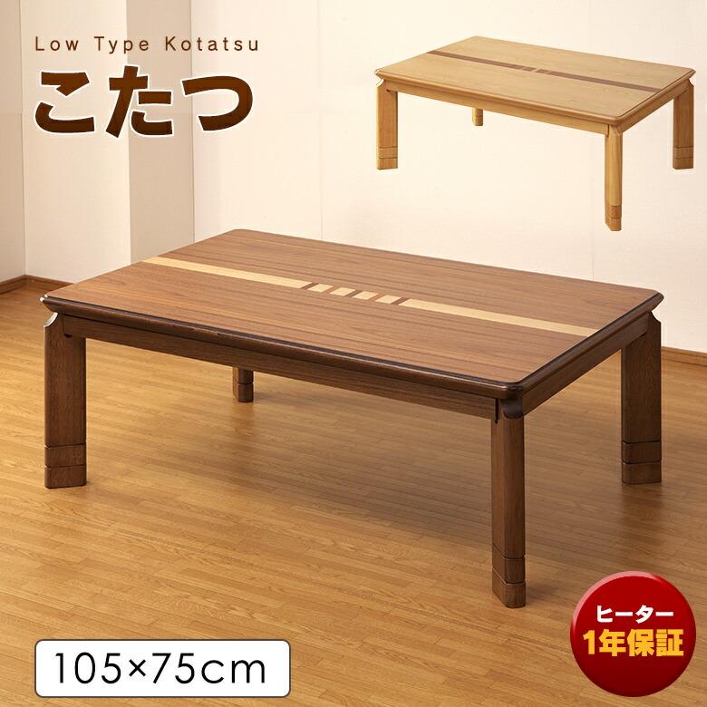 【スーパーSALE限定10%OFF】こたつテーブル おしゃれな象嵌細工 ウォールナット/ 栓 長方形105cm×75cm UV塗装 継脚付き 2色 ナチュラル/ブラウン
