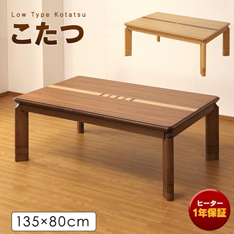 こたつテーブル おしゃれな象嵌細工 ウォールナット/ 栓 長方形135cm×80cm UV塗装 継脚付き 2色 ナチュラル/ブラウン