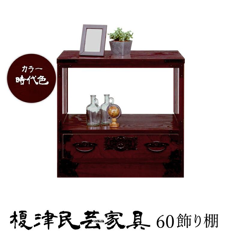 榎津民芸家具 60飾り棚 幅60cm 国産ケヤキ使用 蟻組 桐引出し 時代色 Fフォースター 国内生産 タンス たんす