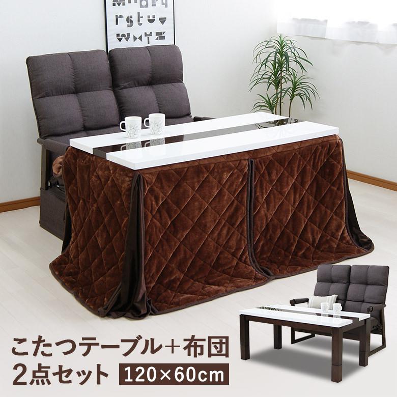 ソファーの高さに合う ダイニングこたつテーブル 4段階高さ調節可能 リビングこたつテーブル 幅120cm 布団セット コタツテーブル ハイタイプ 鏡面