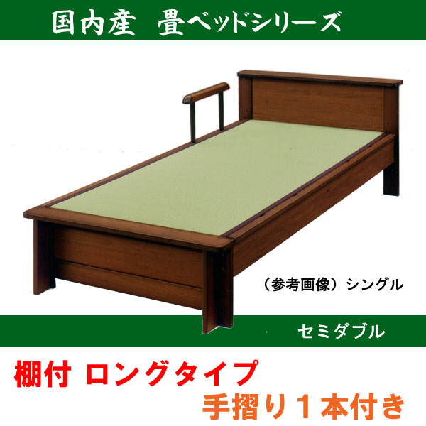 ベッド・畳ベッド セミダブルベッド/手摺り付き タタミベッド 棚付 ロングタイプ