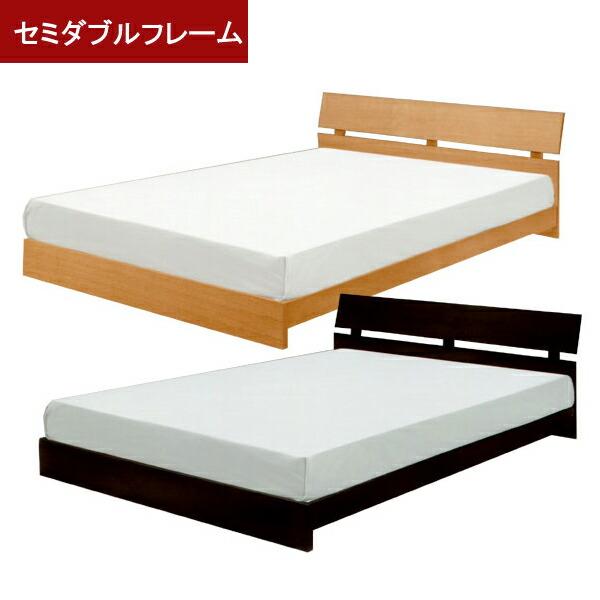 【スーパーSALE限定10%OFF】ベッド・セミダブルベッド フレームのみ ベッドフレーム 巻きすのこベッド/木製ベッド ナチュラル・ウェンジ 二色対応 【ロータイプのモダンなベッドです】