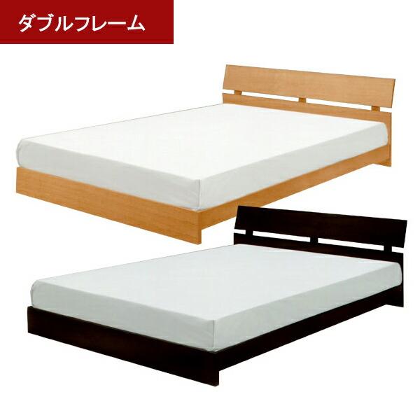 【スーパーSALE限定10%OFF】ベッド・ダブルベッド フレームのみ ベッドフレーム 巻きすのこベッド/木製ベッド ナチュラル・ウェンジ 二色対応 【ロータイプのモダンなベッドです】