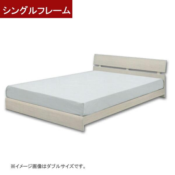 【スーパーSALE限定10%OFF】ベッド・シングルベッド フレームのみ ベッドフレーム 巻きすのこベッド/ホワイト 【ロータイプのモダンなベッドです】