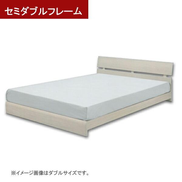 ベッド・セミダブルベッド フレームのみ ベッドフレーム 巻きすのこベッド/木製ベッド ホワイト 【ロータイプのモダンなベッドです】