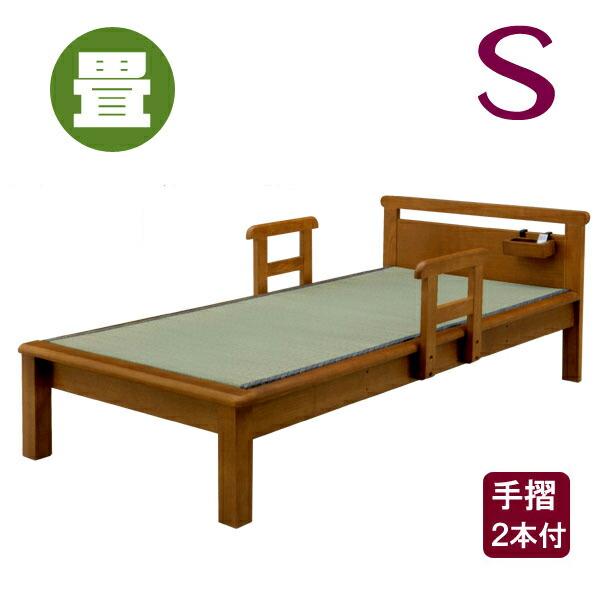 【スーパーSALE限定10%OFF】畳ベッド シングルベッド 手摺り付き 和風 和室