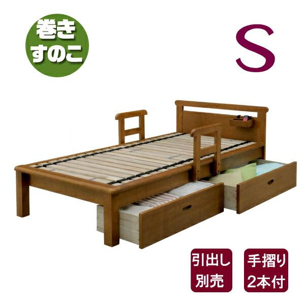 スーパーSALE限定【10%OFF】すのこベッド シングルベッド スノコベッド 手摺り付き 和風 和室