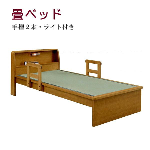 畳ベッド シングルベッド シングル畳ベッド ライト付き 手摺り2本付き