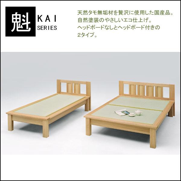 畳ベッド シングルベッド シングルサイズ タタミベッド タモ無垢材 日本製 【ヘッドボード付き】