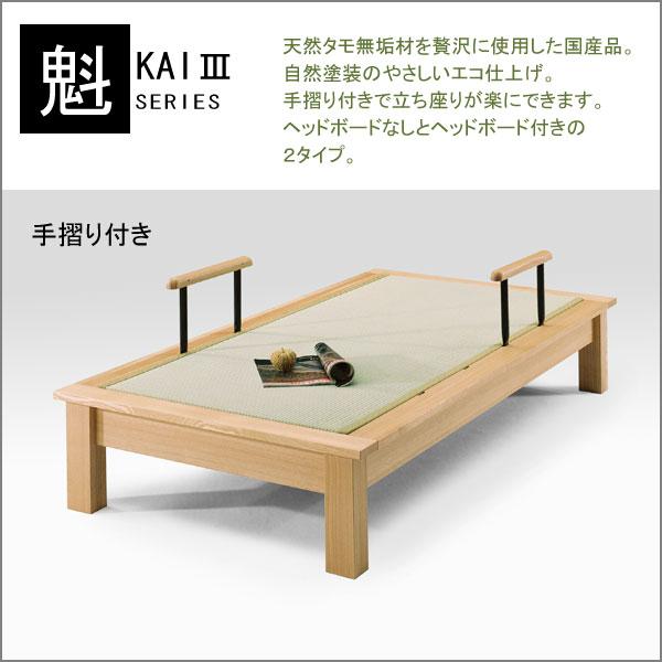 畳ベッド シングルベッド シングルサイズ タタミベッド 手摺り付き タモ無垢材 日本製 【ヘッドボード無】