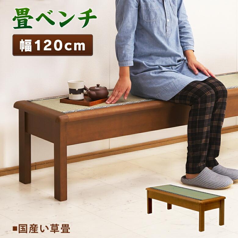 【スーパーSALE限定10%OFF】畳ベンチ 椅子 腰掛け 玄関 和風 幅120cm【玄関、休憩所、待合室で使いやすいベンチ】【国産い草畳】