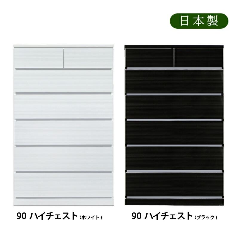 【スーパーSALE限定10%OFF】90ハイチェスト 幅90cm 奥行き44cm ホワイト ブラック