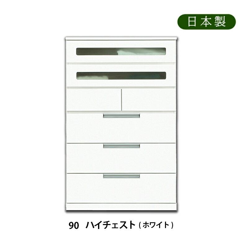 90ハイチェスト 幅90cm ホワイト 日本製 完成品