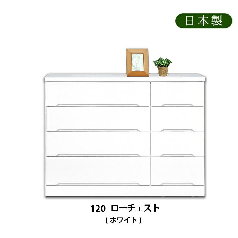 120ローチェスト 幅120cm エナメル鏡面塗装 日本製 引出し箱組 国産 ホワイト