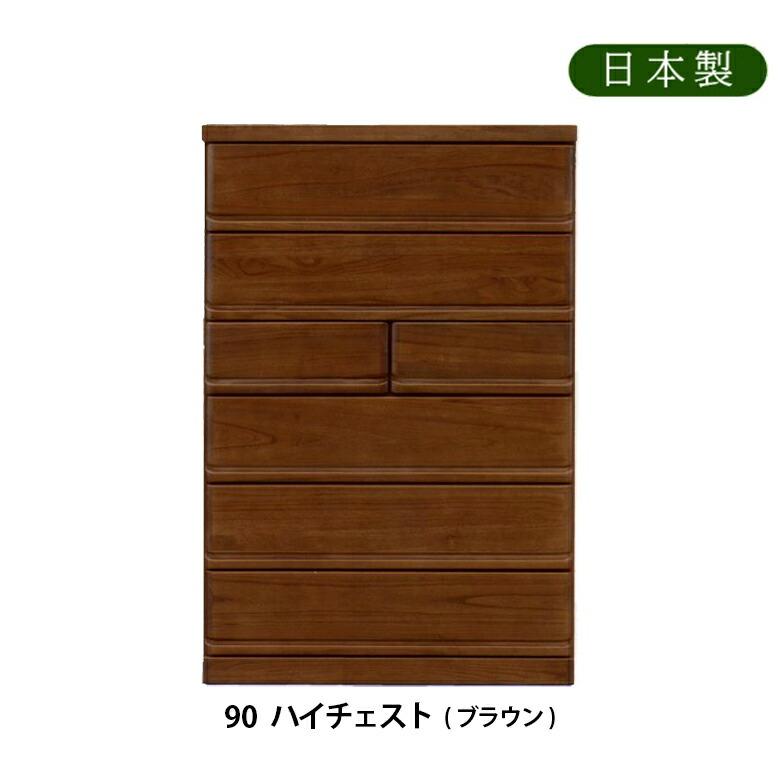 【スーパーSALE限定10%OFF】90ハイチェスト 幅90cm 収納家具 桐材 長引出しフルオープンレール付き 日本製 ブラウン