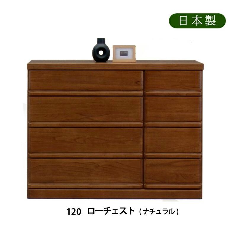 120ローチェスト 桐材 引出し箱組み 日本製 幅120cm ブラウン 国産