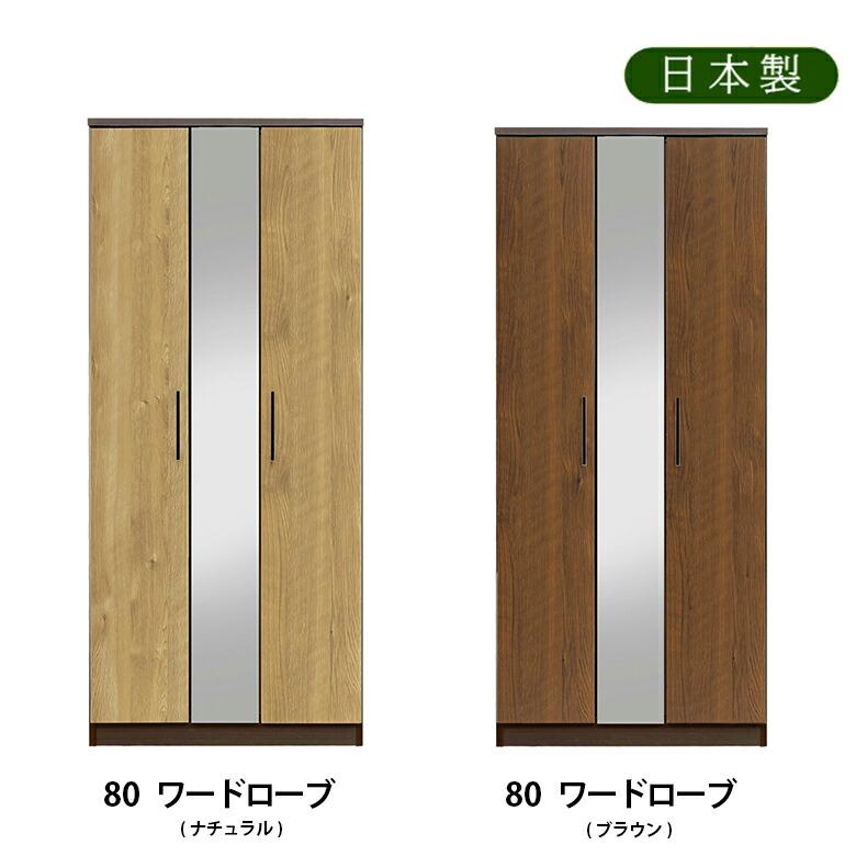 80ワードローブ 服吊 収納棚 幅80cm 日本製 ブラウン ナチュラル