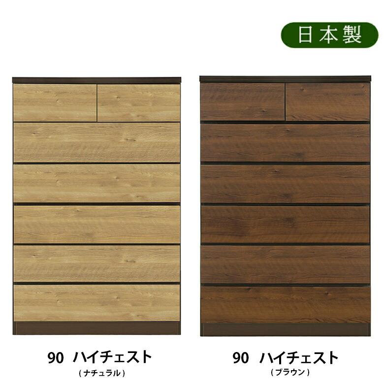 【スーパーSALE限定10%OFF】90ハイチェスト スライドレール付き 収納棚 幅90cm 日本製 ブラウン ナチュラル