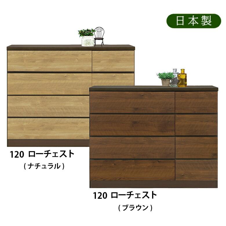 【スーパーSALE限定10%OFF】120ローチェスト スライドレール付き 収納棚 幅120cm 日本製 ブラウン ナチュラル