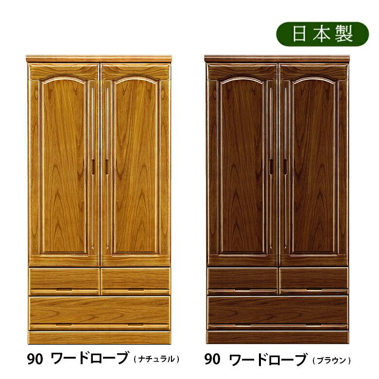 【スーパーSALE限定10%OFF】90服吊(重ね) 桐材 国産 ブラウン ナチュラル 日本製 収納家具