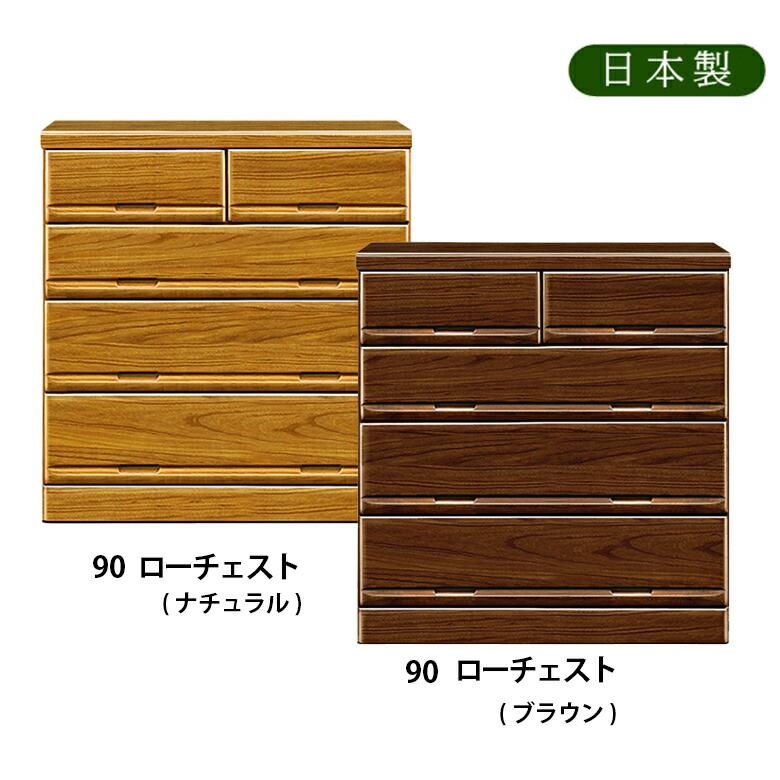 【スーパーSALE限定10%OFF】90ローチェスト 幅90cm 桐材 引出し箱組み 日本製 ブラウン ナチュラル