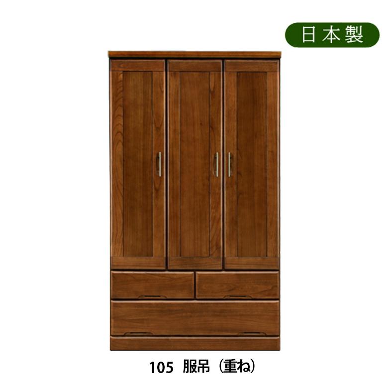 105服吊(重ね)ワードローブ 幅105cm 桐材 ネクタイ掛け付き 国産 引出し箱組み 日本製 ブラウン