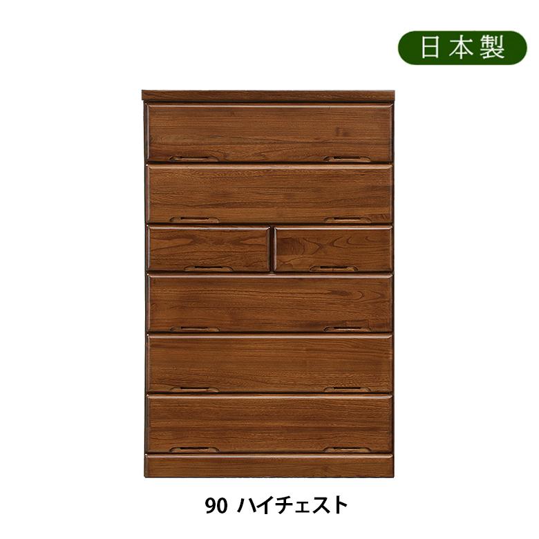 90ハイチェスト 桐材 幅90cm 引出し箱組み 長引出しフルオープンレール付き 日本製 収納家具 ブラウン