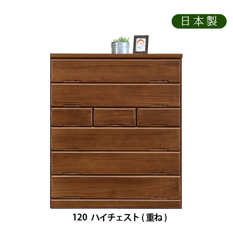 120ハイチェスト(重ね)桐材 幅120cm 引出し箱組み 長引出しフルオープンレール付き 日本製 収納家具 ブラウン