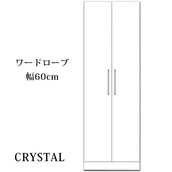 【開梱設置無料】ワードローブ 服吊 クリスタル 幅60cm 高さ180cm 鏡面仕上 ホワイト 国産 送料無料