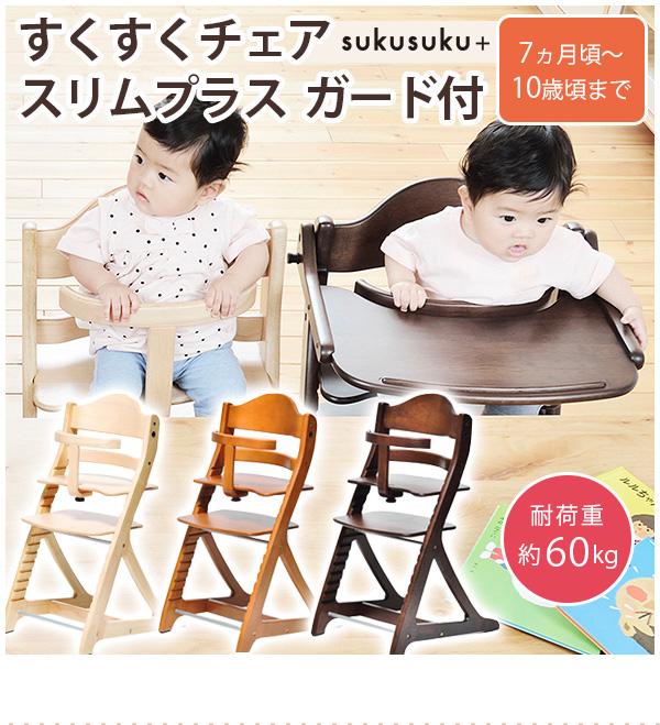 ★キッズ家具★yamatoya 大和屋 すくすくチェア スリムプラス(ガード付) 腰がすわったお子さまから、10歳頃のキッズまでちょうど良い高さで使うことができるベビーチェア 送料無料