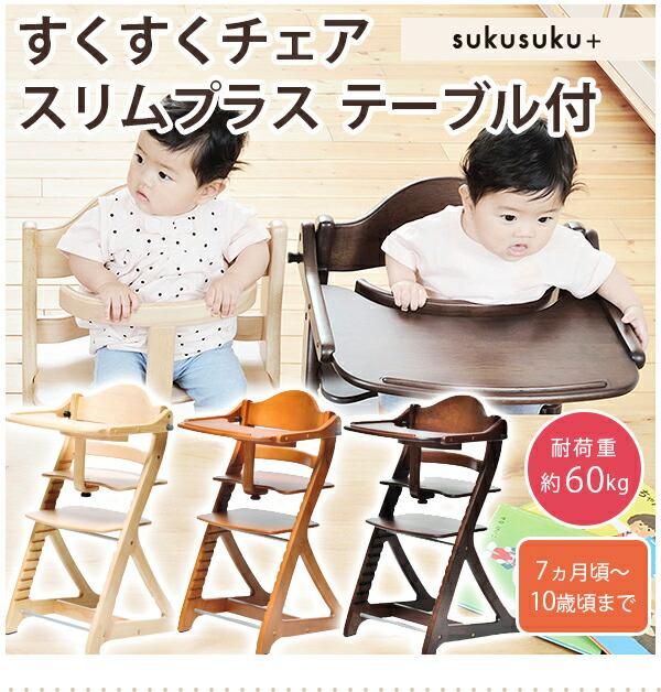 ★キッズ家具★yamatoya 大和屋 すくすくチェア スリムプラス(テーブル付) 腰がすわったお子さまから、10歳頃のキッズまで使うことができるベビーチェア 送料無料