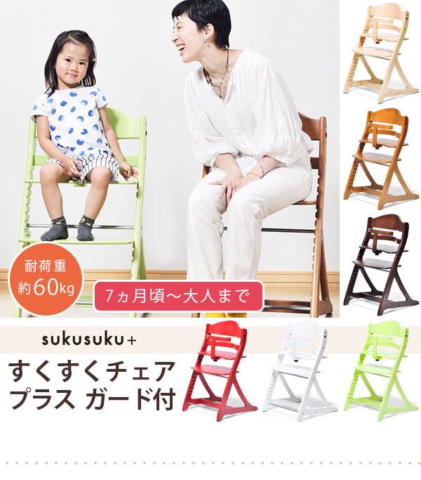 ★キッズ家具★yamatoya 大和屋 すくすくチェア プラス(ガード付き) 腰がすわったお子さまから、大人まで使うことができるベビーチェア 送料無料