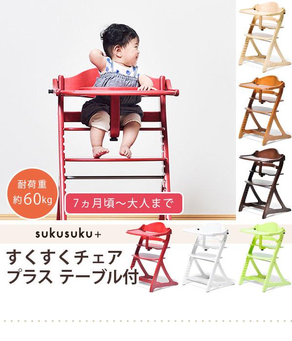 ★キッズ家具★yamatoya 大和屋 すくすくチェア プラス(テーブル付) 腰がすわったお子さまから、大人まで使うことができるベビーチェア 送料無料