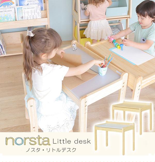 ★キッズ家具★yamatoya 大和屋 ノスタ リトルデスク シンプルなデザインに機能性を備えたキッズデスクです。送料無料