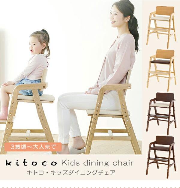 ★キッズ家具★yamatoya 大和屋 キトコ キッズダイニングチェア 3歳ごろから使える子どものためのダイニングチェア 送料無料